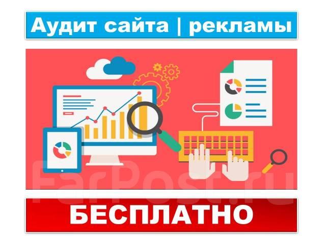 Реклама вашего сайта в интернете реклама сайта вебландия