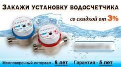 Счётчики воды - установка, поверка, регистрация