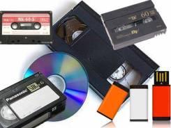 Оцифровка видео и аудиокассет. Заберём и привезём Ваш материал.
