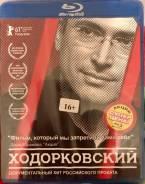 Ходорковский (Blu-Ray), новый запечатан
