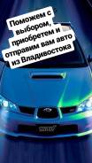 Купим авто, поможем с выбором, доставка из Владивостока