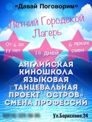 Летний городской лагерь на Борисенко! 6 ярких смен! Акция!