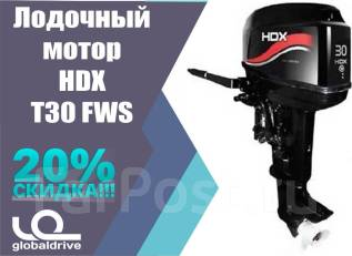 HDX. 30,00л.с., 2-тактный, бензиновый, нога S (381 мм), 2018 год год. Под заказ
