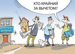 3-НДФЛ ! Заполнение декларации на налоговый вычет в Хабаровске