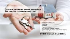 Поможем определить стоимость вашей недвижимости