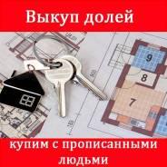 Выкуп Долей в квартире . Помощь в договоренностях и оценке !. От агентства недвижимости (посредник)