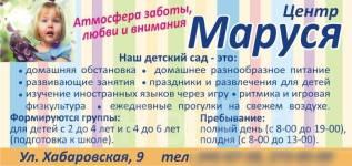 """Детский сад """"Маруся"""" Первая речка . Группа от 1.6 до 3 лет, первый день"""