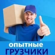 Грузоперевозки в Омске Квартирный переезд Грузчики