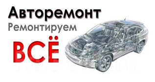 Автосервис Любые Работы 24 часа Без Выходных!