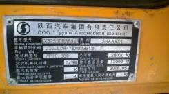 Shaanxi Shacman SX3255. Шанкси / Шакман Shaanxi / Shacman SX3255 2008 года, 9 726куб. см., 25 000кг.