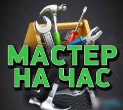 Рабочий. ООО.МАСТЕР. Улица Краснореченская 100