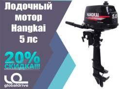 Hangkai. 5,00л.с., 2-тактный, бензиновый, нога S (381 мм), Год: 2018 год. Под заказ