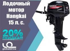 Hangkai. 15,00л.с., 2-тактный, бензиновый, нога S (381 мм), Год: 2018 год. Под заказ