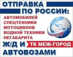 Отправка любой Водной Техники по РФ.