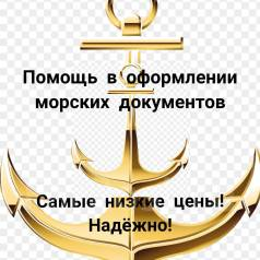 Помощь в оформлении морских документов