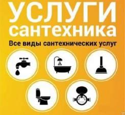 Установлю раковины, смесители, унитазы, инсталляции, ванны
