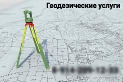Геодезические услуги