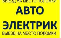 Услуги автоэлектрика . выезд.