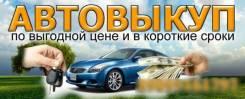 Куплю ваш авто дорого