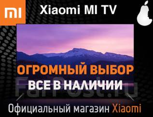 Телевизоры Xiaomi Mi TV.4A/4C/4X/4S/4. Купи сейчас - плати потом