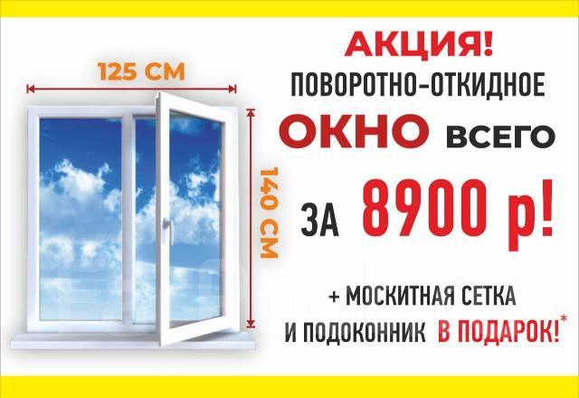 Пластиковые окна ПВХ в Москве. Собственное