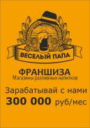 """Франшиза пивного бизнеса """"Веселый папа"""""""