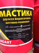Продам мастику битумно-резиновую и праймер