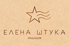 Ведущая мероприятий и организатор праздников Елена Штука