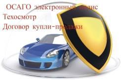 Оформлю осаго онлайн, ТО , полный пакет документов на авто в МРЭО