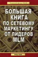 Большая книга по сетевому маркетингу от лидеров MLM