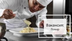"""Повар. ООО""""Какао"""". Улица Муравьёва-Амурского 44"""