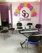 Центр музыкального развития детей и взрослых