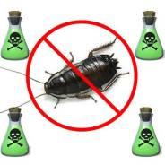 Тараканы, клопы, блохи уничтожение от 500рублей!