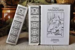 М. Арцыбашев Собрание сочинений в 3-х томах