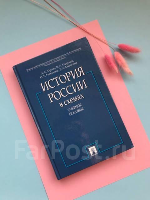 История россии в таблицах и схемах орлов фото 365