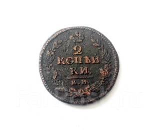 2 копейки Александр I 1824 г КМ АМ Редкая!