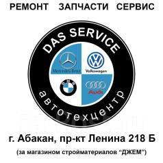 Ремонт автомобилей BMW, Mercedes-BENZ, Volkswagen, AUDI, Skoda