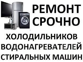 Ремонт посудомоечных стиральных машин холодильников водонагревателей