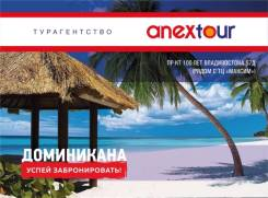 Доминиканская Республика. Пунта-Кана. Пляжный отдых. Прямой чартерный рейс! Только у нас! Пр-кт 100-Лет Владивостока 57Д