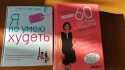 2 книги для тех кто мечтает похудеть но не знает как