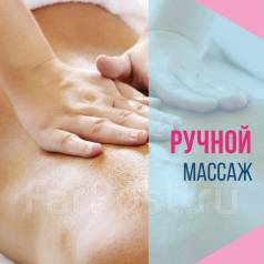Акция на антицеллюлитный ручной и аппаратный массаж. Акция длится до 31 июля