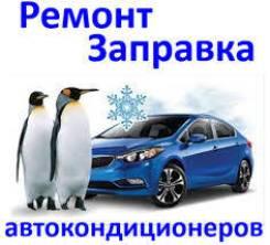 Заправка авто кондиционеров