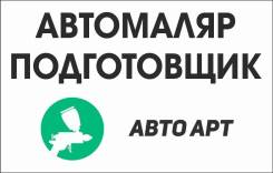"Автомаляр. ООО ""АВТО АРТ"". Улица Путейская 26/2"