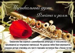Музыкальный дуэт флейта и рояль
