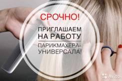 Парикмахер-универсал. ИП Духова Л. Н. Улица Иртышская 50