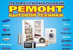 Ремонт холодильников на дому в Волгограде. Все районы