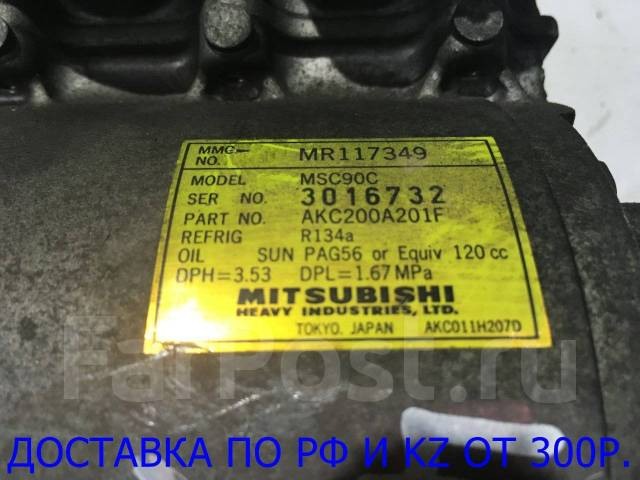 Компрессор кондиционера. Mitsubishi: Galant, Chariot, Lancer, Libero, Mirage, Emeraude, Eterna, Bravo, Colt Двигатели: 4D68, 4G93, 4G13, 4G15, 4G63