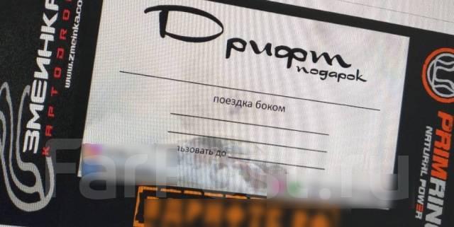 Парное Дрифт-Такси , имеется подарочный сертификат.
