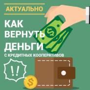 Взыскание вкладов/долгов с Кредитных кооперативов Дальнего Востока