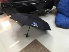 Зонты. Subaru